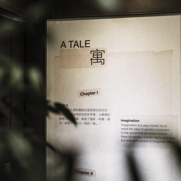 A TALE / 寓